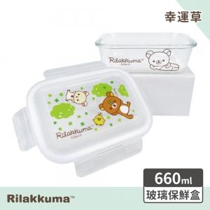 拉拉熊 玻璃保鮮盒-幸運草