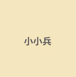 Minions 小小兵