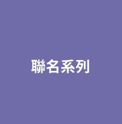 ★聯名系列