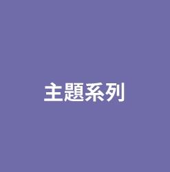 ★主題系列