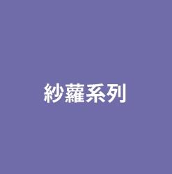 ◆紗蘿系列