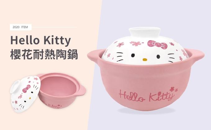 凱蒂貓.櫻花耐熱鍋