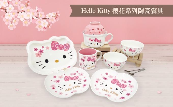 凱蒂貓-櫻花系列陶瓷餐具