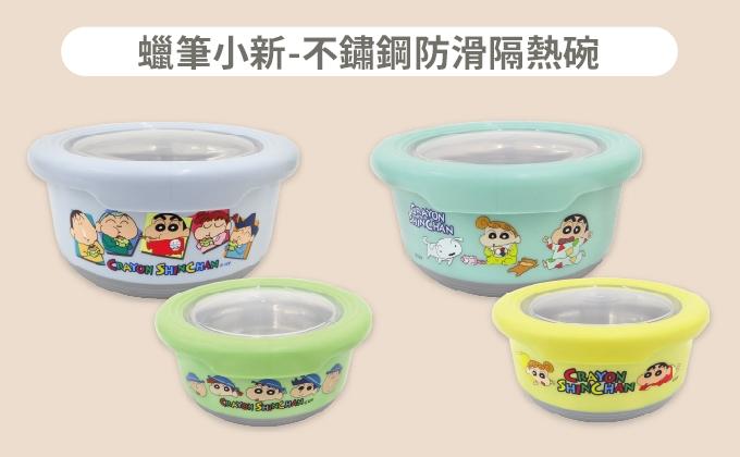 蠟筆小新-不鏽鋼防滑隔熱碗(中&小)