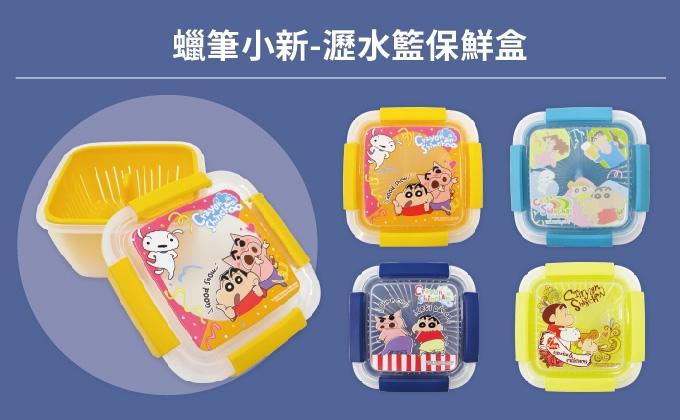 蠟筆小新-瀝水籃保鮮盒(大&小)