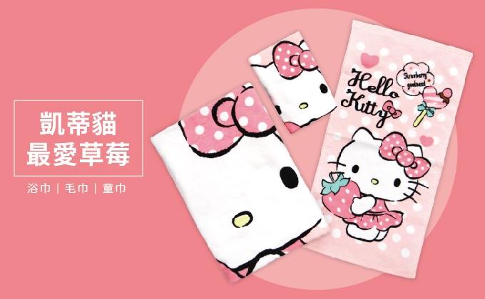 凱蒂貓-最愛草莓浴巾/毛巾/童巾