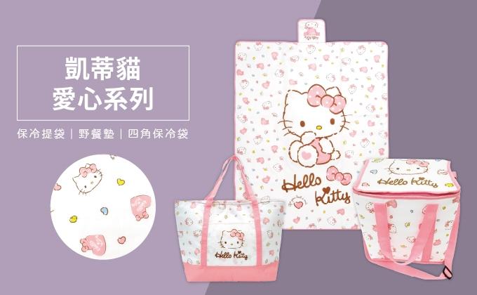 凱蒂貓-愛心野餐墊 / 保冷提袋 / 四角保冷袋