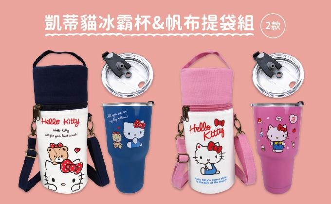 凱蒂貓-冰霸杯&帆布提袋組