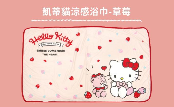 凱蒂貓-涼感浴巾-草莓