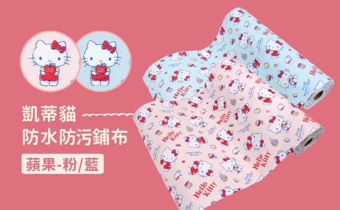 凱蒂貓-防水防污鋪布-蘋果(粉/藍)