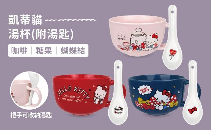 凱蒂貓-湯杯附湯匙-咖啡/糖果/蝴蝶結