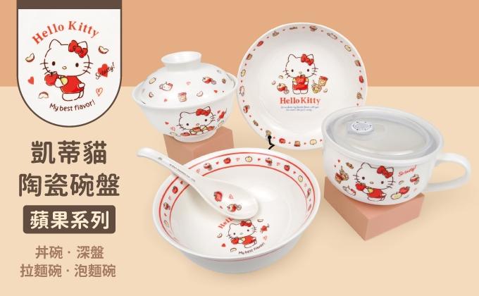 凱蒂貓-陶瓷碗盤-蘋果系列