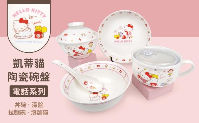 凱蒂貓-陶瓷碗盤-電話系列