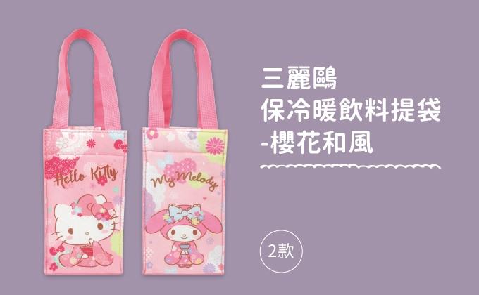 三麗鷗-保冷暖飲料提袋-櫻花和風