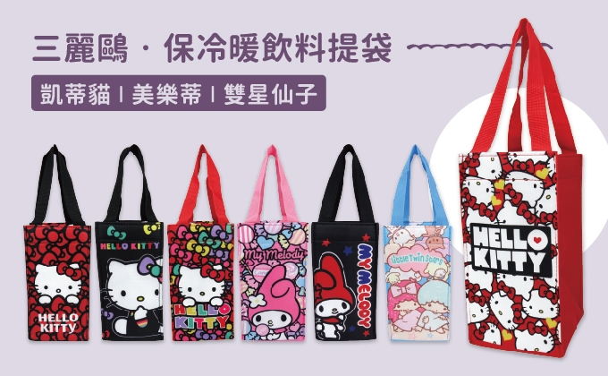 三麗鷗-保冷暖飲料提袋(7款)