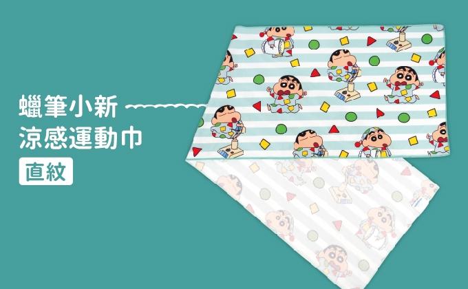 蠟筆小新-涼感運動巾-直紋