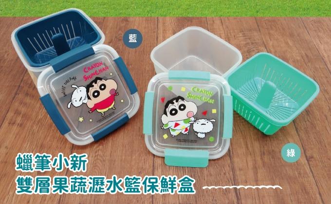 蠟筆小新-雙層果蔬瀝水籃保鮮盒-兩色