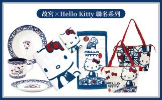 故宮x凱蒂貓聯名系列