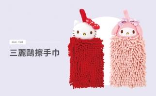 三麗鷗擦手巾