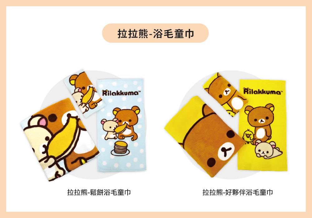 拉拉熊印花毛巾系列