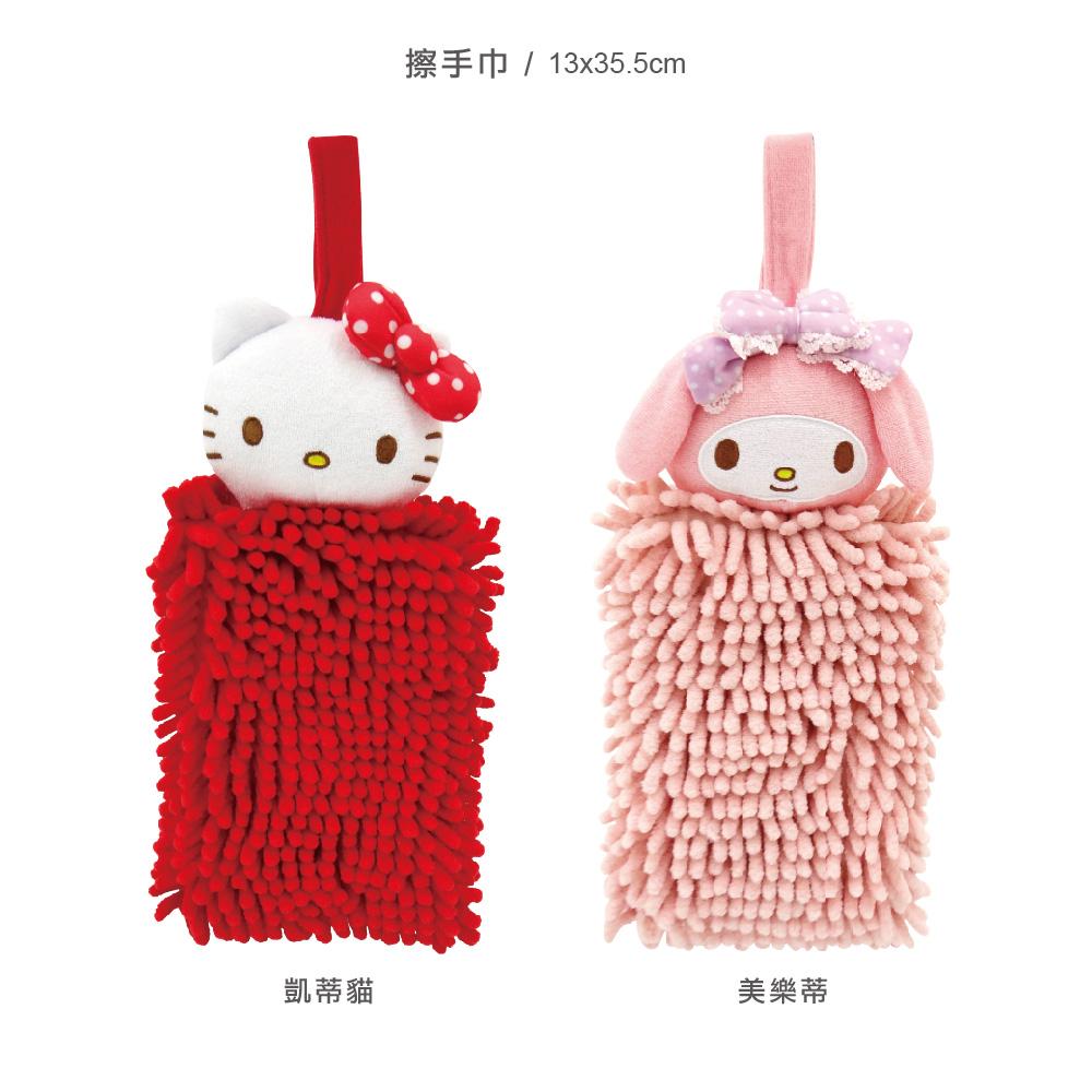 三麗鷗-擦手巾