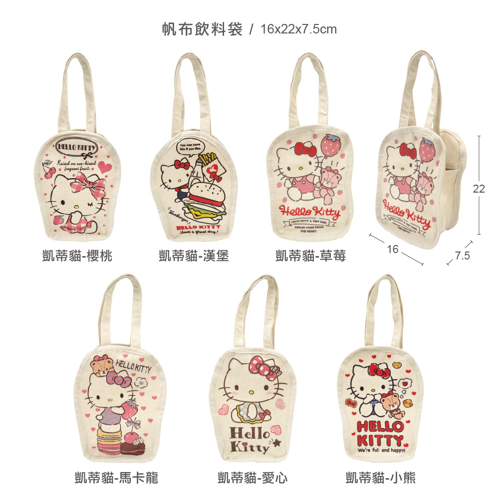 凱蒂貓-帆布飲料袋