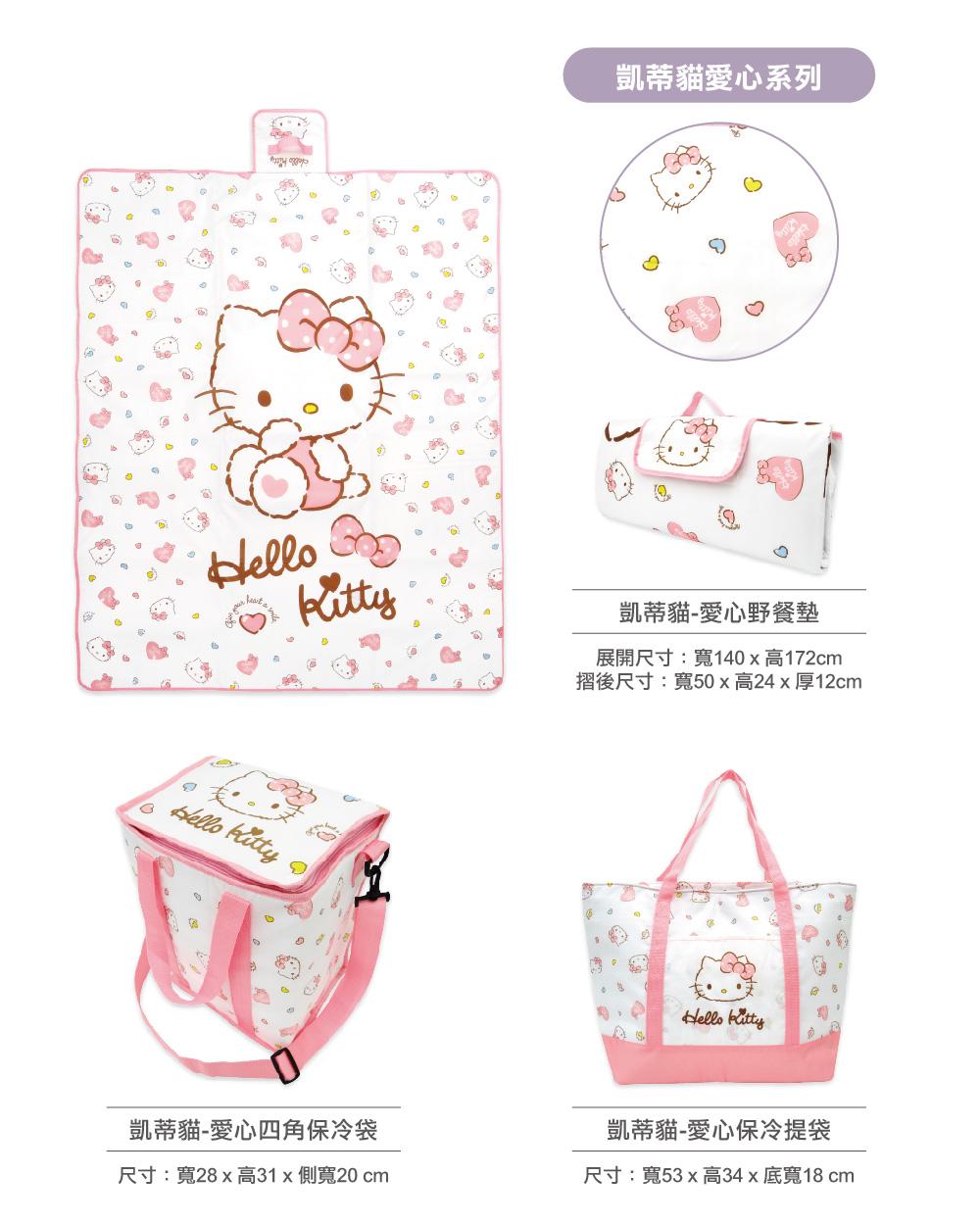 凱蒂貓-愛心野餐系列