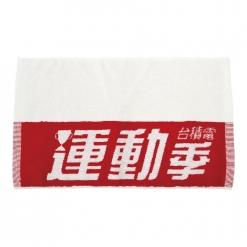 雙色提花毛巾|運動季